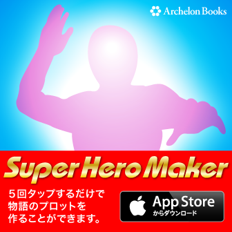 Super Hero Maker