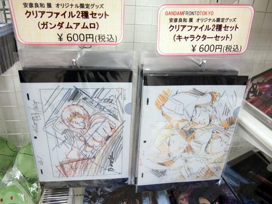 Gundam2013 11