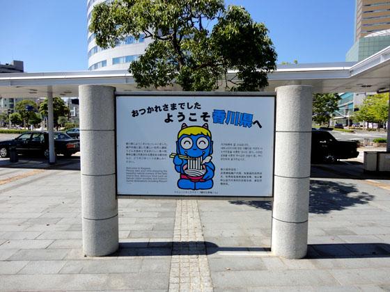 Takamatsu1